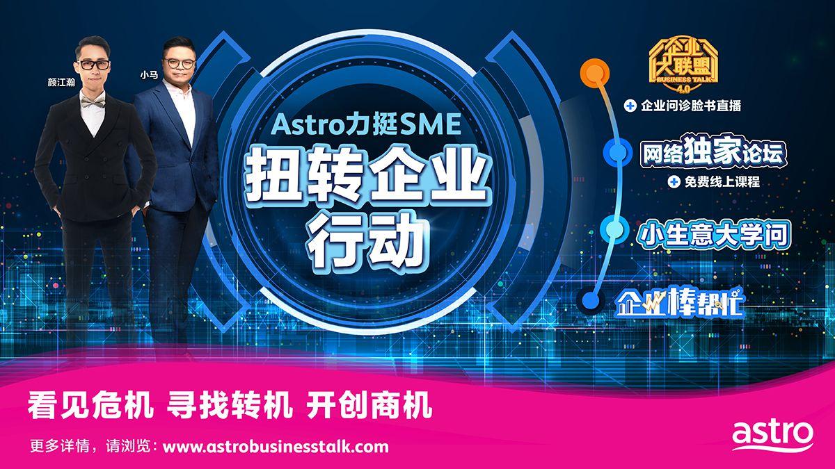 Astro力挺 SME | 企业大联盟 | SME |扭转企业行动 | Astro