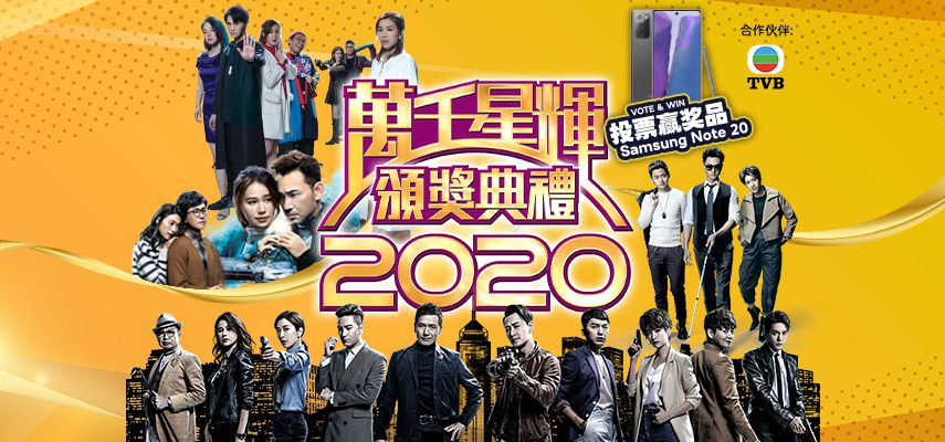 TVB 万千星辉颁奖典礼 2020
