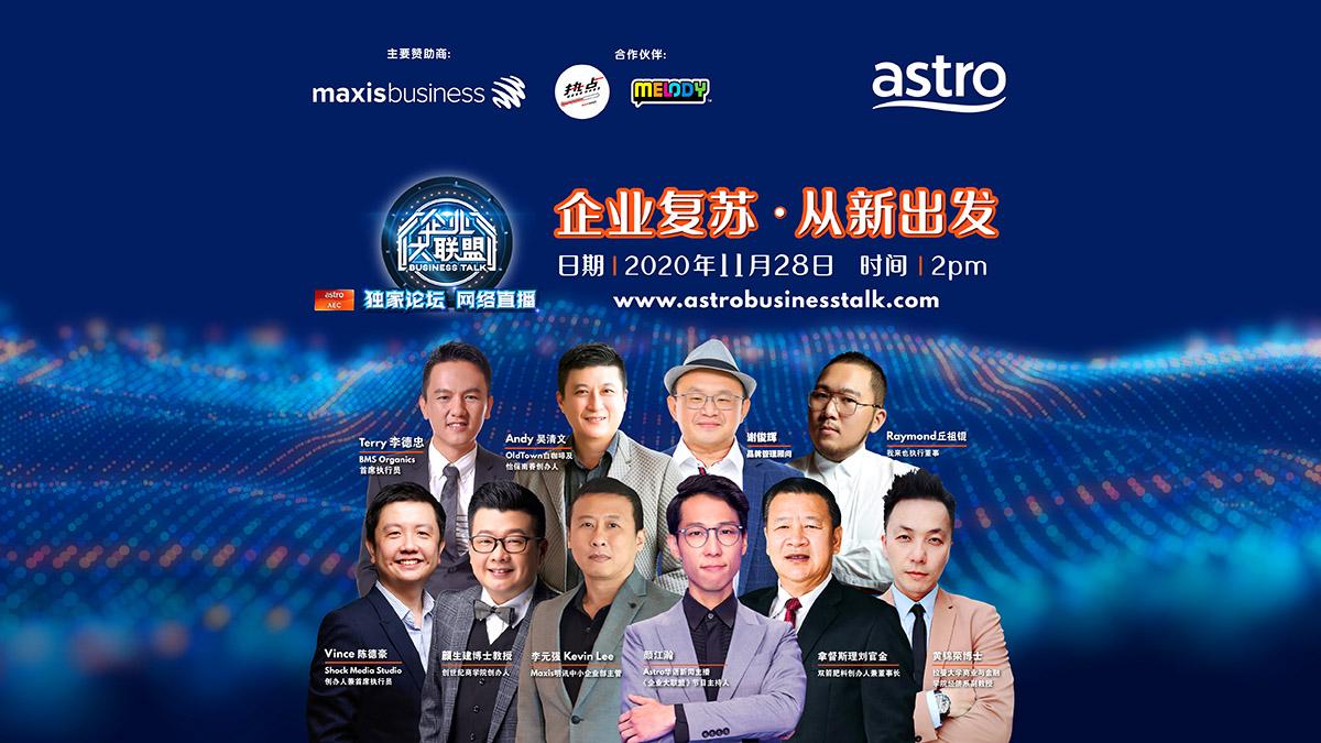 Astro 企业大联盟《企业复苏 · 从新出发》独家论坛 | Astro Business Talk Webinar